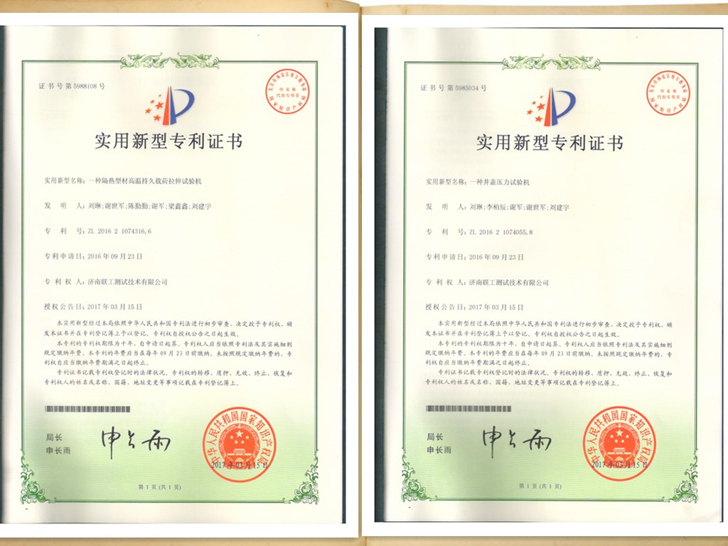 Good news! Congratulate Jinan Liangong granted national authorization of technical patents