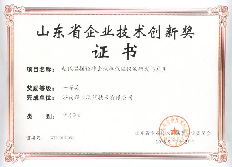 联工冲击试样低温仪荣获山东省技术创新一等奖